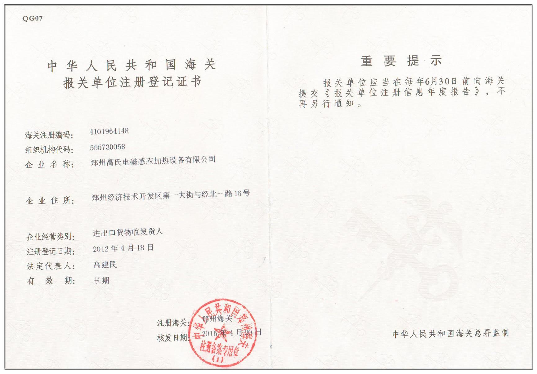 2016最新中华人民共和国海关出口货物报关单模板
